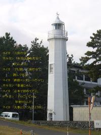 20061227_mihotoudai_15_01