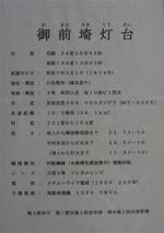 080222_omaezakibun