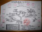 081111_yumeguri