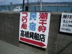 090427_hamanako_watasi