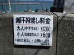 090427_hamanako_watasi_01_2