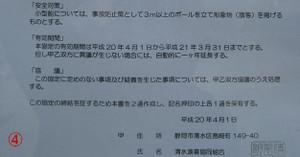1209_kyoutei_04
